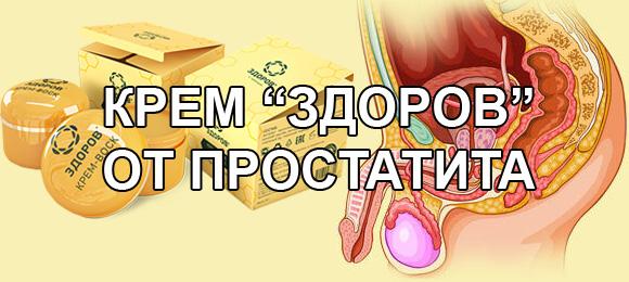 лечение обострения хронического простатита препараты